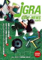 JGRA GOLF-NEWS KANTO 2008 AUTUMN