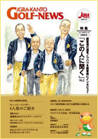JGRA KANTO GOLF-NEWS 2014.12