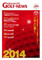 JGRA KANTO GOLF-NEWS 2014.1